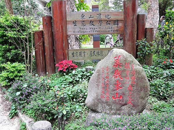 107.3.17 東山濕地生態教學公園2.JPG