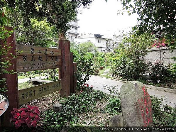 107.3.26 東山濕地生態教學公園.JPG