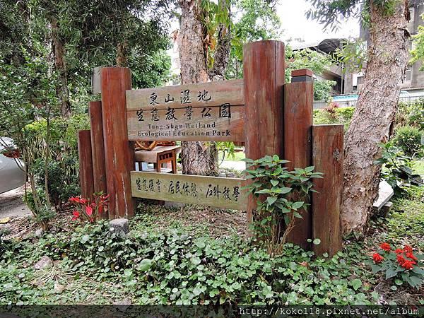 107.4.16 東山濕地生態教學公園 1.JPG