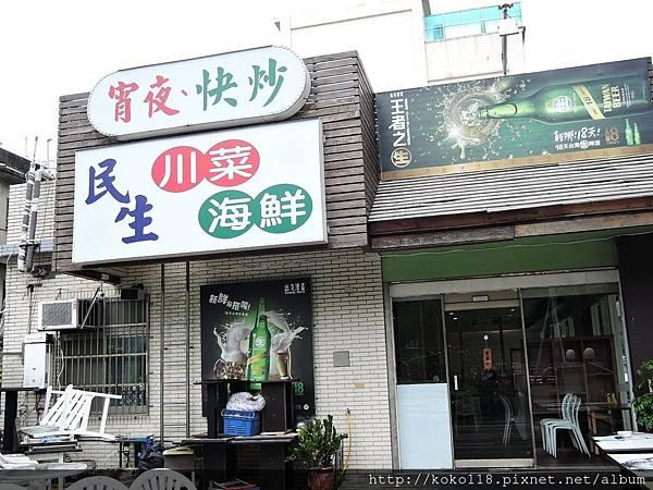107.7.15 民生川菜海鮮1.JPG