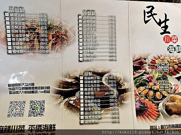 107.7.15 民生川菜海鮮-MENU1.JPG