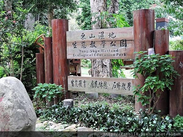107.9.1 東山濕地生態教學公園1.JPG