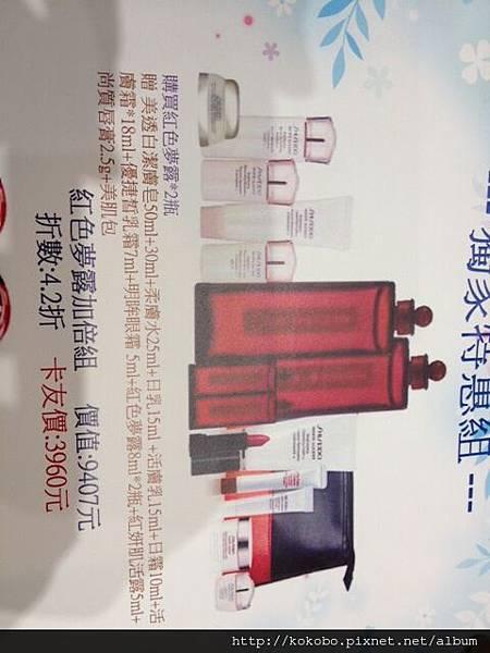 shiseido red 2014