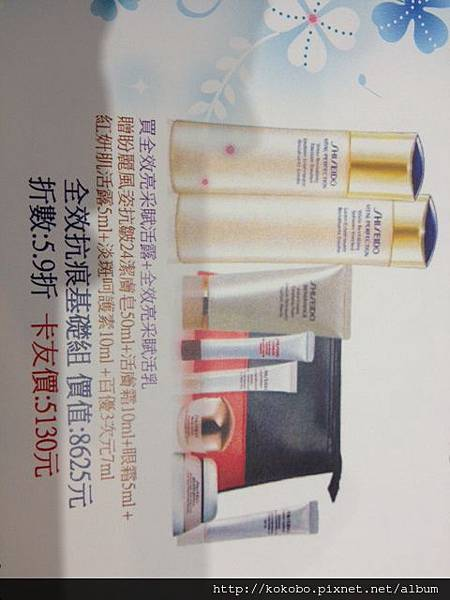 shiseido 2014