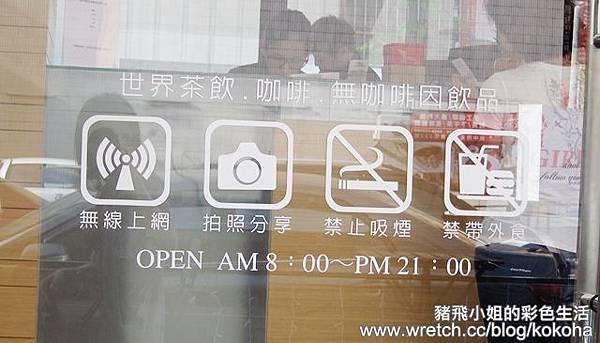 台中蝕印咖啡館 (3)