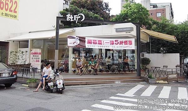 台中蝕印咖啡館 (10)