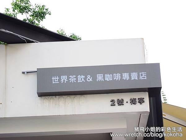 台中蝕印咖啡館 (11)