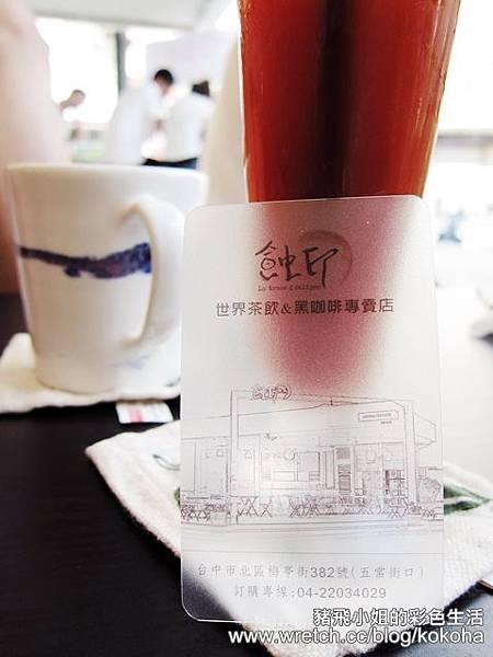 台中蝕印咖啡館 (23)