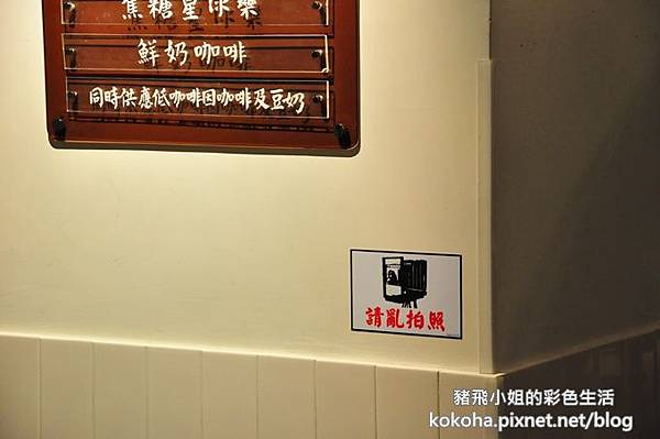 香港星巴克冰室 (10).JPG