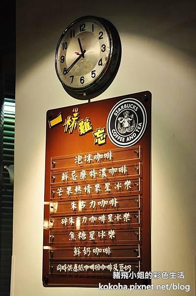香港星巴克冰室 (23).JPG