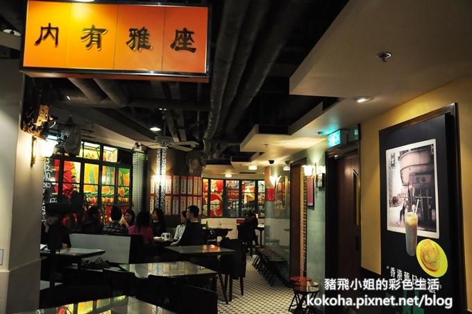 香港星巴克冰室 (29).JPG