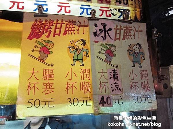 通化街小吃 (5).JPG