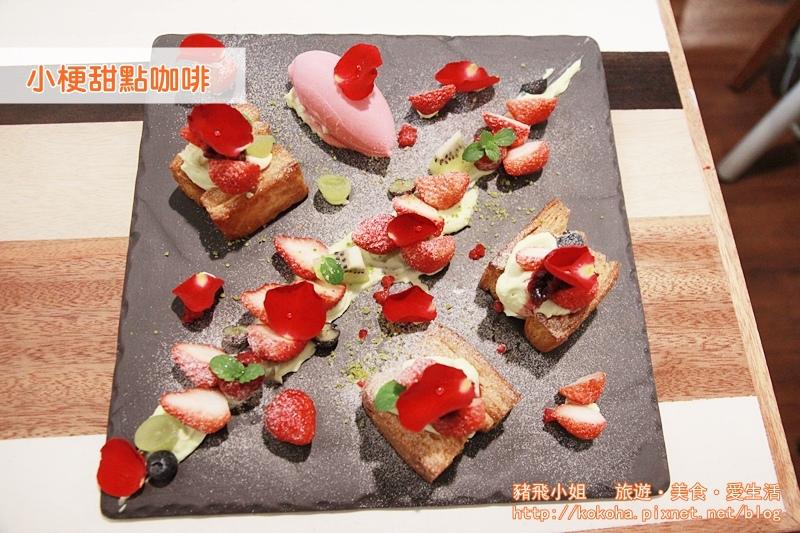 台中‧小梗甜點 (23)