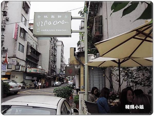 台北‧杏桃鬆餅屋 (1)