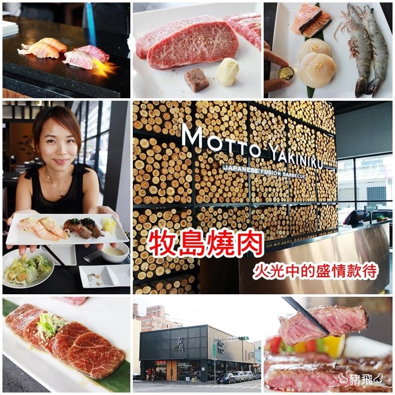 台中‧牧島燒肉 (4).jpg
