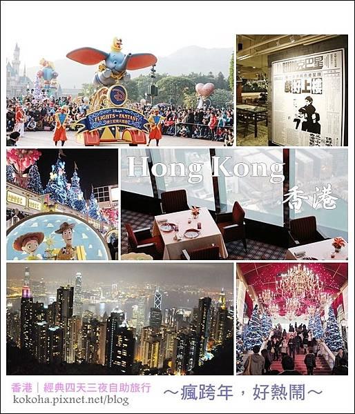 香港跨年‧第一天行程 (0).jpg