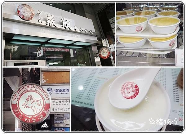 香港跨年‧第一天行程 (3).jpg