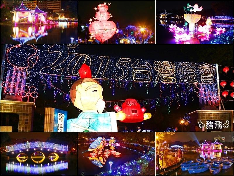 2015年台中公園燈會 (1).jpg