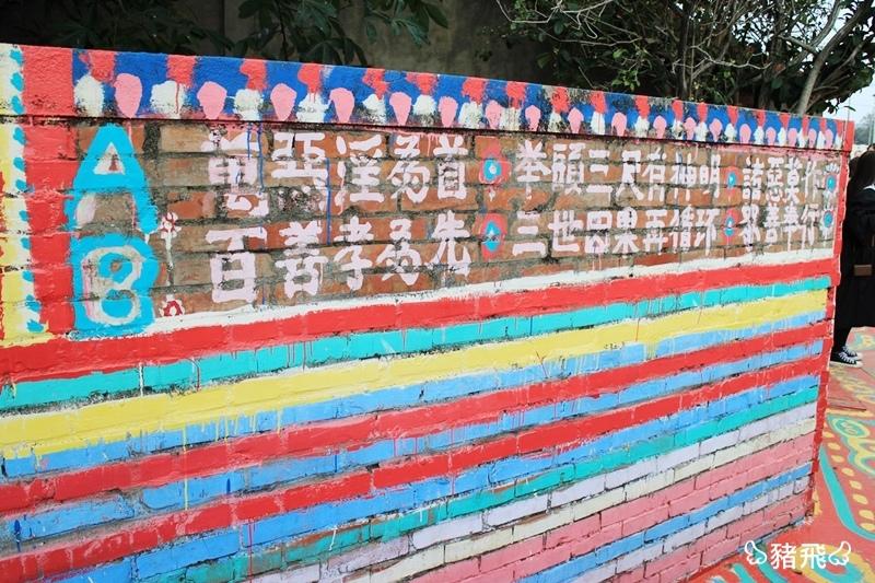 台中‧彩虹眷村 (4).JPG