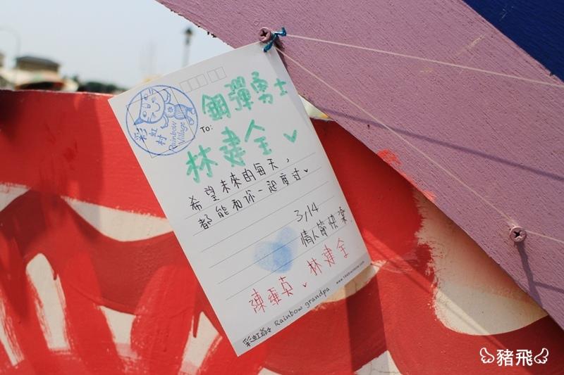 台中‧彩虹眷村 (14).JPG