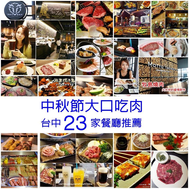 中秋節餐廳23家推薦.jpg