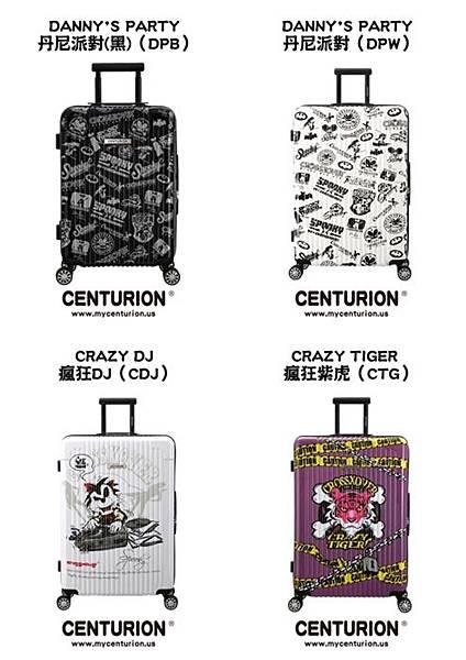CENTURION行李箱 (27).jpg