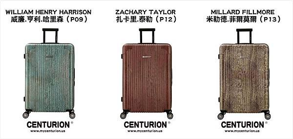 CENTURION行李箱 (39).jpg