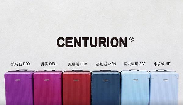 CENTURION行李箱 (23)