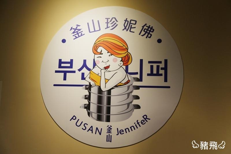 台中釜山珍妮佛 (21)