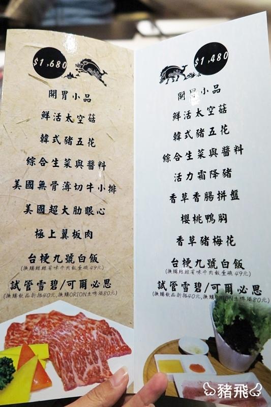 台中‧山鯨燒肉 (10).JPG