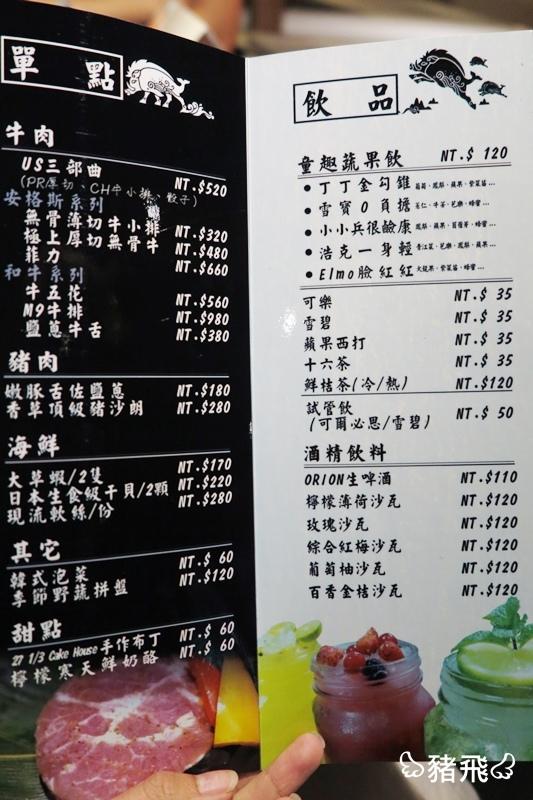 台中‧山鯨燒肉 (13).JPG