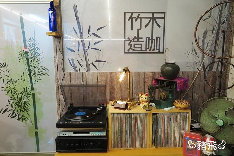 竹木造咖7.JPG