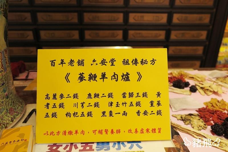 六安堂參藥行9.JPG