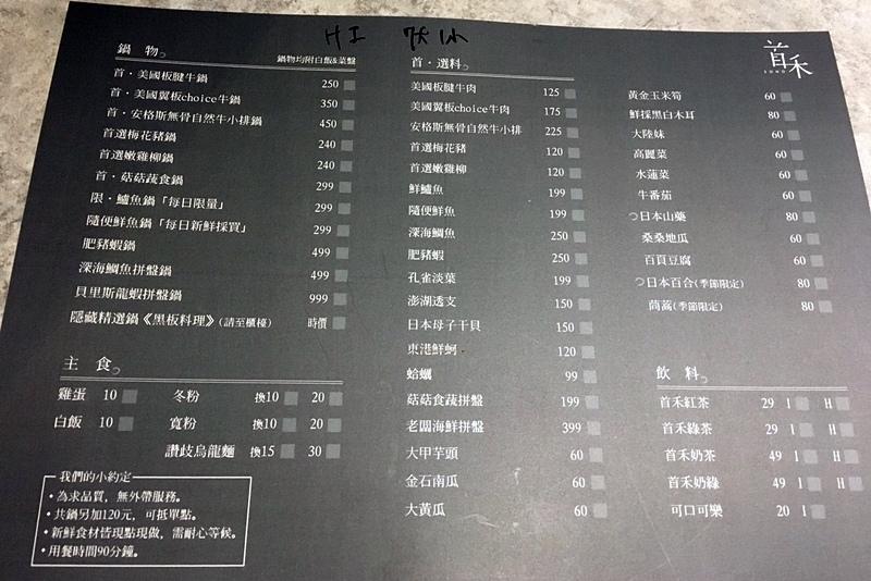 台中_首禾 (36)