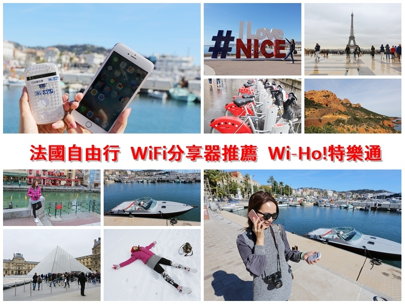 法國旅行WIFI機 WiHo(45)
