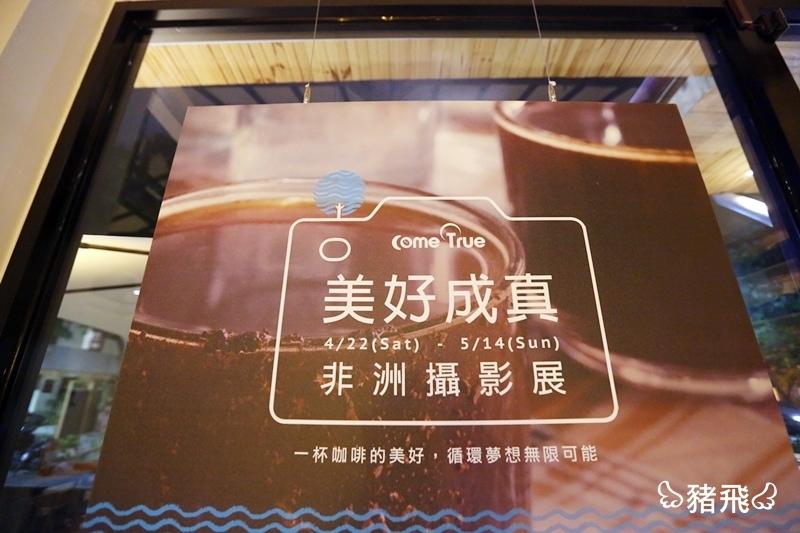 台中審計新村成真咖啡 (16).JPG