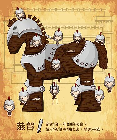 馬年賀圖4.png