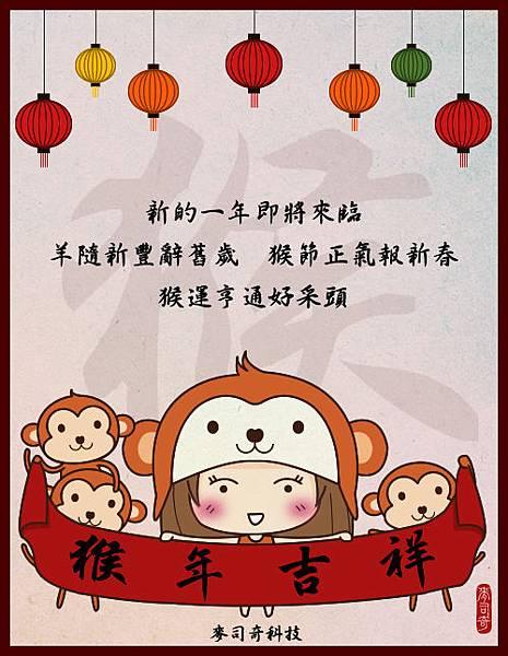 猴年賀卡.jpg
