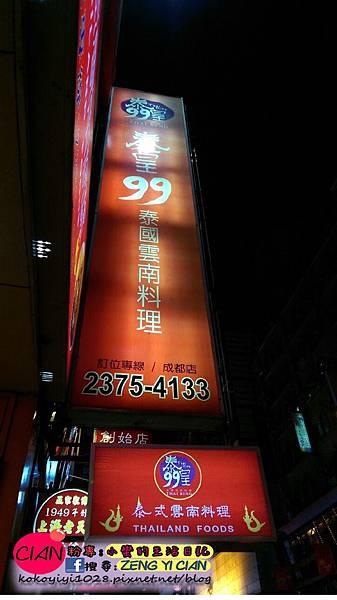 20160125泰皇九九_8948.jpg
