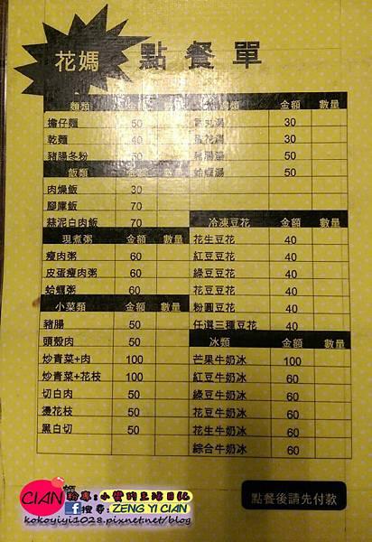 20160209林口花媽_9851.jpg