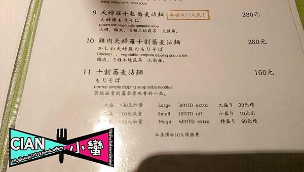 20160222蕎麥麵2月半_49.jpg