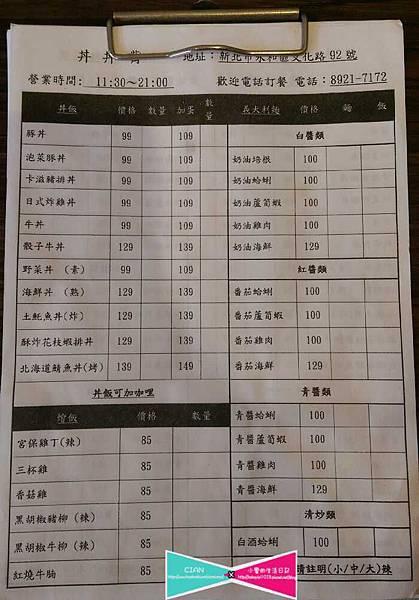 20160321丼丼嘴_5527.jpg