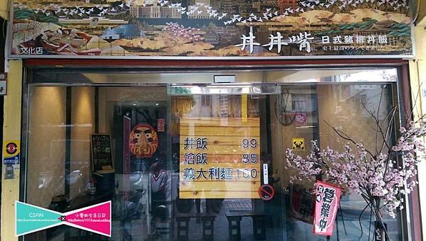 20160321丼丼嘴_374.jpg