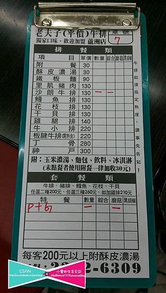 20160325老夫子牛排_5220.jpg