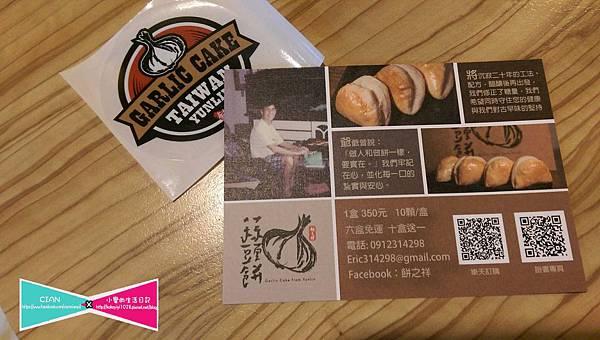 20160403雲林蒜頭餅_1528.jpg