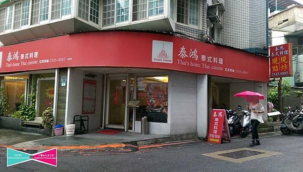 20160411泰鴻泰_2334.jpg