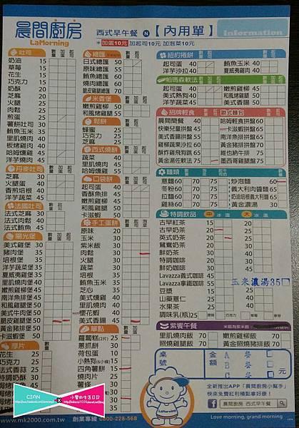 20160410晨間早餐_1516.jpg