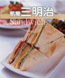 凱撒三明治