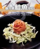 翡冷翠鮭魚沙拉