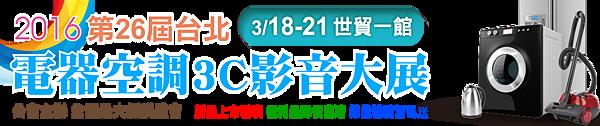 歌林慶祝業績2月開紅盤 2016家電展歌林家電全面特價回饋消費者!
